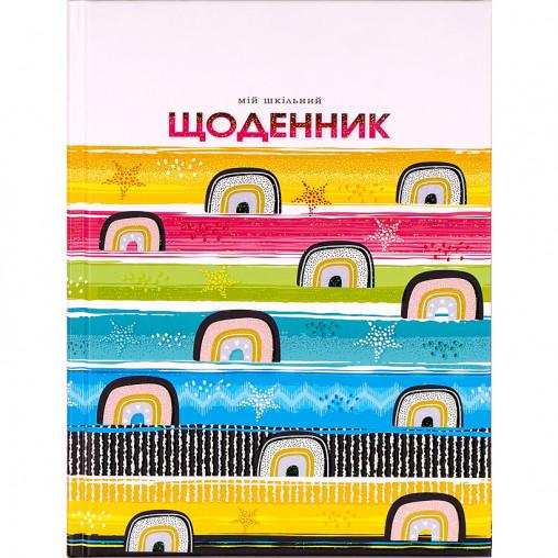 Щоденник В5 тв.обкл./мат.лам ГЛИТТЕР (4+4) 21195/219509/ДН025/22